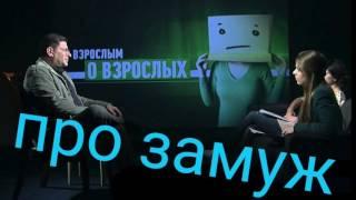 Михаил Лабковский. Про замуж.