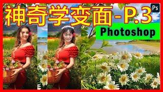 (林平方)臭虫,轻松学抠图(3) - Photoshop 抠图纲要与指引(中文字幕)本视频教你如何用 Photoshop 软件修改出漂亮的图片 - 俗称抠图或P图。零基础入门,简单易学,容易上手。