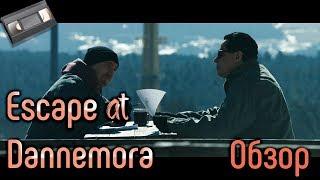 Побег из Даннеморы ( Escape at Dannemora ) Обзор сериала