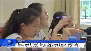 【冠状病毒19】本地学校年中考试将取消