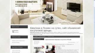Квартира в Рязани на сутки, как выложить объявление(Видео о том как выложить новое объявление посуточной аренды квартиры на сайте http://rzn.kvartira-posytochno.ru., 2014-04-07T19:31:34.000Z)