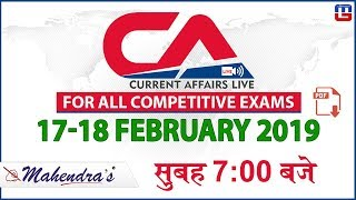 17-18 Feb 2019 | Current Affairs 2019 Live at 7:00 am | UPSC, Railway, Bank,SSC,CLAT, State Exams