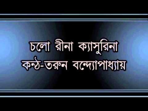 Chalo Rina Kasurina Tarun Bandopadhyay