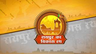 Raipur Ka Vikaas Rath (Education) - News