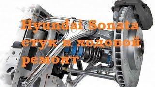 видео Нюансы ремонта ходовой части Hyndai