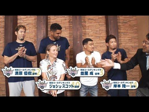 #1 沖縄ファミマ×琉球キングス #ボクたち作っちゃいました 動画公開!