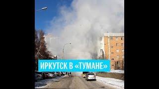 """Иркутск в """"тумане"""""""