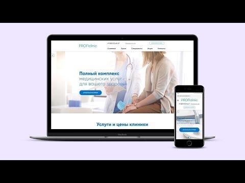 Сайт медицинской клиники с записью (CRM для медицины)