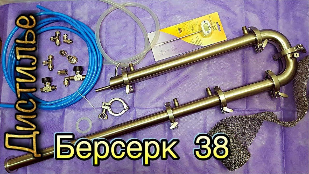 Берсерк самогонный аппарат самогонный аппарат иркутск