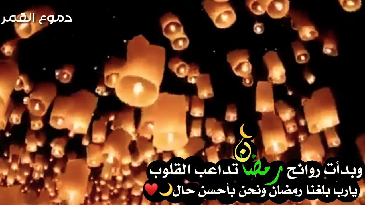 وعشان رمضان قرب يانور الهلال دعاء دخول رمضان حالا واتس اب عن رمضان Youtube