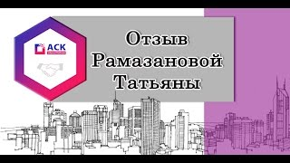 Отзыв Рамазановой Татьяны о строительной компании «АльфаСтройКом»(, 2016-05-19T12:05:25.000Z)