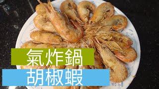 胡椒蝦 鹽烤蝦 科帥 氣炸鍋出好菜 懶人料理 Taiwanese Pepper shrimp Salt-baked shrimp  Air fryer 開箱 unbox