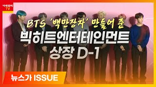 BTS '백만장자' 만들어 준 빅히트엔터…