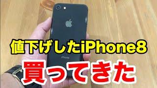iPhoneXS発売により値下げされたiPhone8を買ってきた