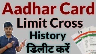 Aadhar Card History Delete Kaise Karen   Aadhar card update history delete kaise karen