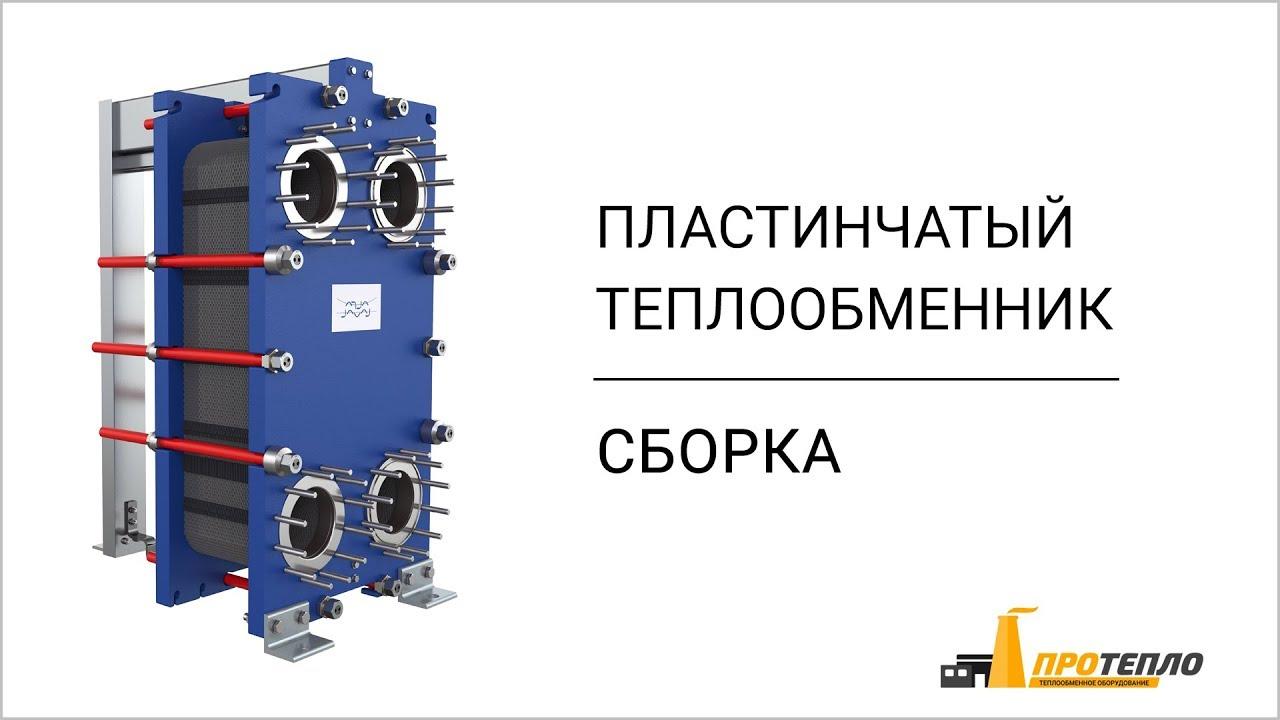 Сборка пластинчатого теплообменника Пластины теплообменника Sondex S44A Химки