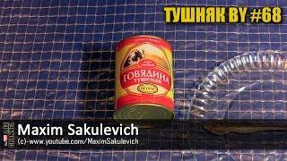 ТУШНЯК.BY #68 - Говядина тушеная, БЕТПАК, Минский мясокомбинат