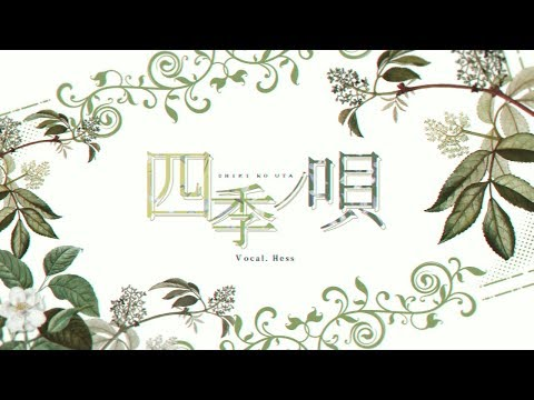 Samurai Champloo ED* 四季ノ唄(사계의 노래)・゚・/ Shiki No Uta ┃Cover By 헤스(ヘス/Hess)