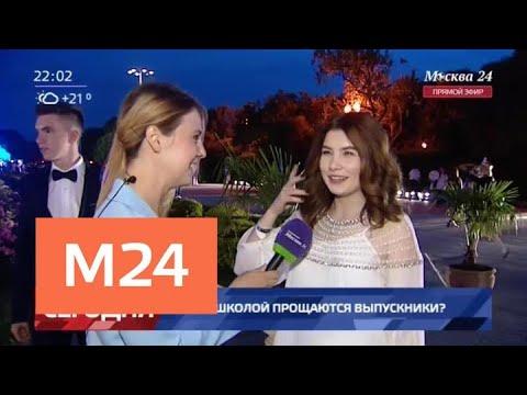 Как выпускники прощаются со школой - Москва 24