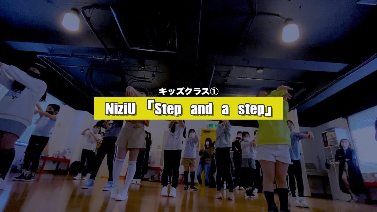 【新富町K-POPキッズ①】NiziU「Step and a step」レッスンの様子【K-POPダンススクール】