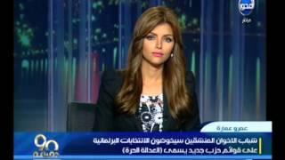 """بالفيديو- شباب الإخوان المنشقين: نخوض انتخابات النواب على قوائم """"العدالة الحرة"""""""