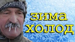 Best jokes Лучшие Приколы 2017 зима холод Frozen Fails Ice, Ice, Maybe