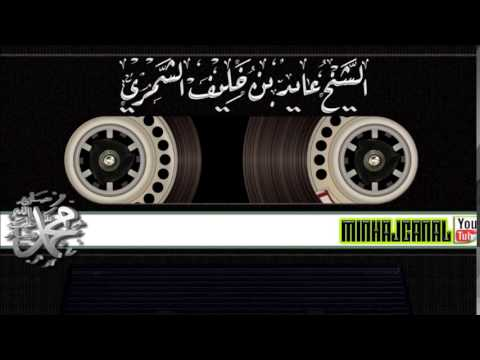 تاريخ الإخوان المسلمين حقائق خطيرة تسمعها لأول مرة للشيخ عايد بن خليف الشمري