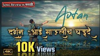 Darshan Aai Maulich Ghadu de | Avtan Preet Bandre | Preet Bandre New Song | New Koli Song Review