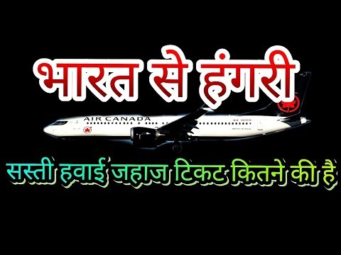India To Hungary Flight Ticket Price Hindi l Hungary Flight Ticket l cheap flights Flight l Hungary