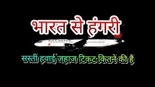 India To Hungary Flight Ticket Price Hindi l Hungary Flight Ticket l cheap flights Flight l Hungary