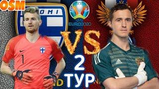 Проиграли Финляндии ФОМ Карьера За Сборную России По Футболу На Евро 2020 3