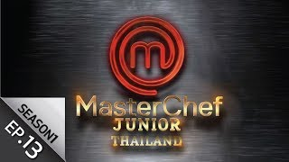 [Full Episode] MasterChef Junior Thailand มาสเตอร์เชฟ จูเนียร์ ประเทศไทย Season1 Episode 13