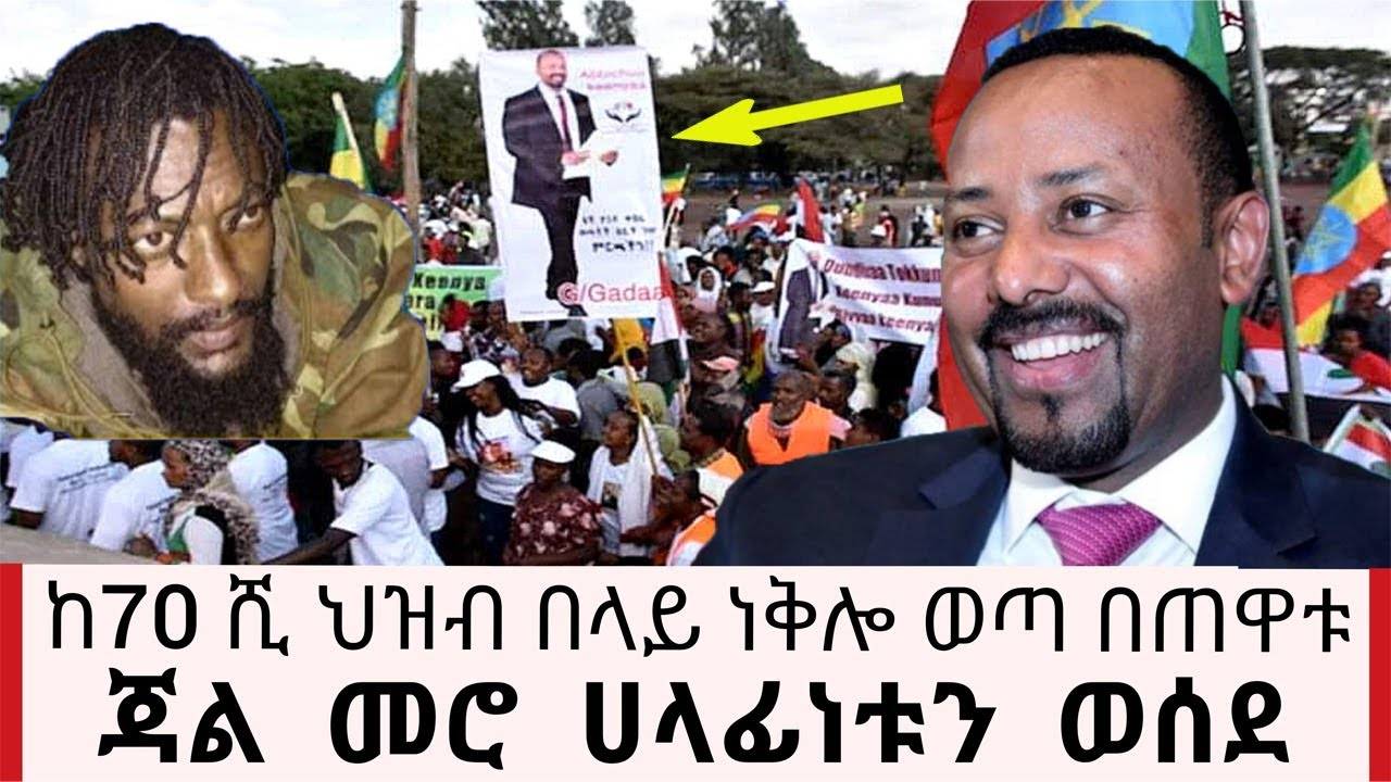 Daily Ethiopian News update February 22, 2020