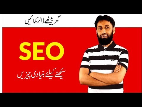 What are Basic tools and Investment needed before Start Learning SEO? Brief SEO Guide by Imran Shafi - 동영상