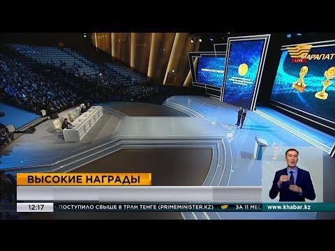 В столице прошла церемония вручения премии «Алтын сапа»