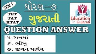 gujarati std 7 part 2   gujarati questions and answers mcq