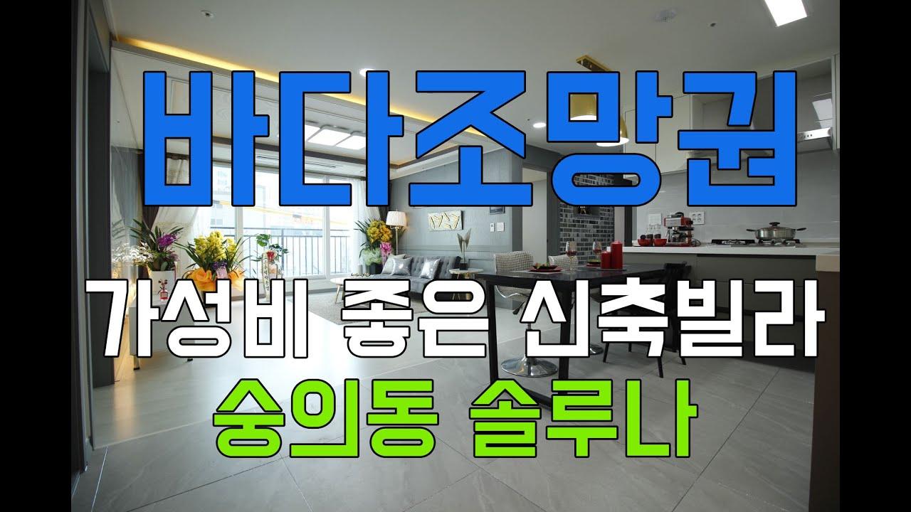숭의동신축빌라 솔루나 바다조망 숭의역 제물포역 더블역세권 신혼집 아파트 지하주차장 재개발호재