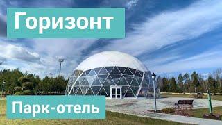 Парк отель Горизонт обзор семейный отдых в Подмосковье ГК РОТА