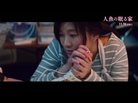 篠原涼子が主演 映画「人魚の眠る家」予告編第2弾が公開 衝撃と感涙の映像に