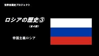 ロシアの歴史③帝国主義ロシア(世界各国史プロジェクト)