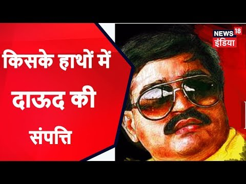 Who Purchased Dawood's Property? | News18 India