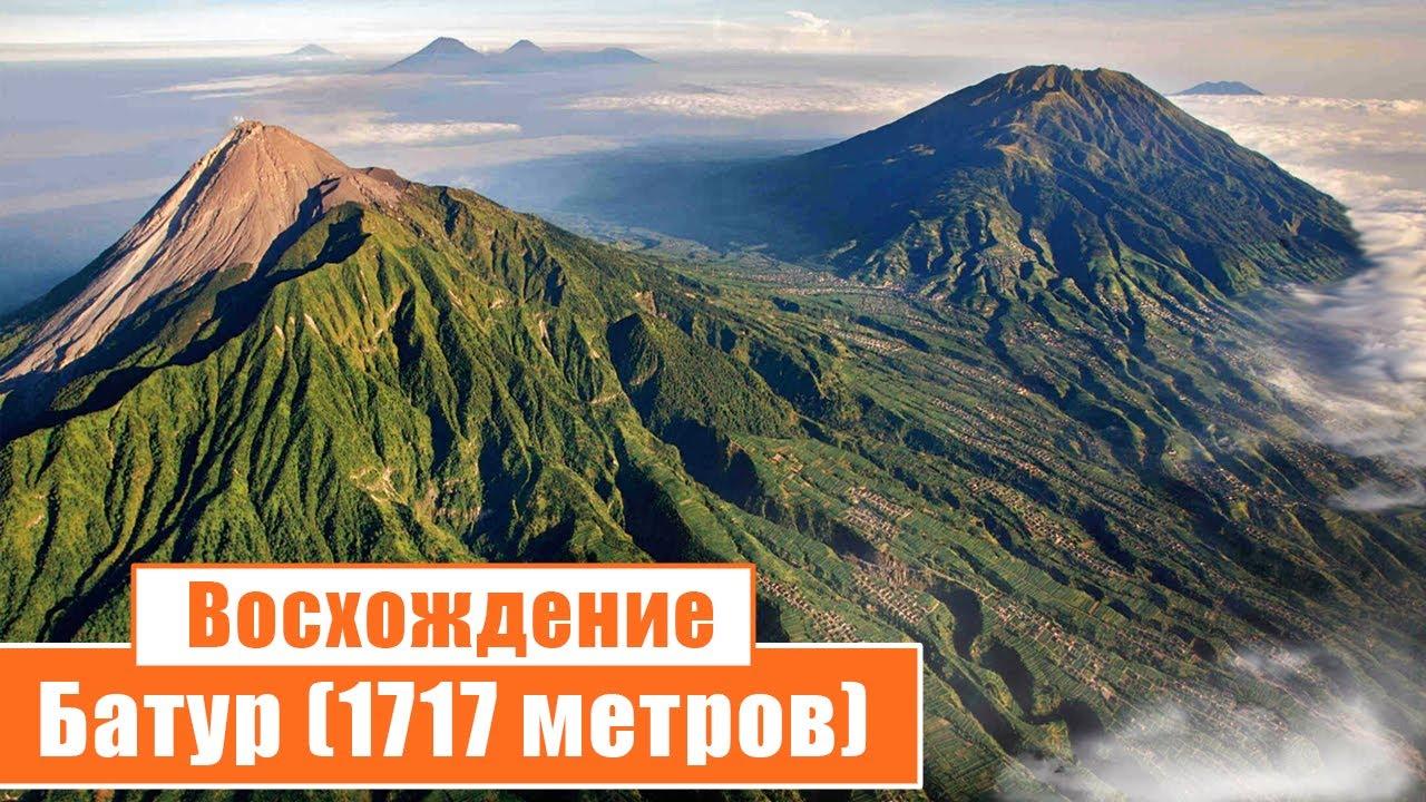 Восхождение на вулкан Батур (1717 метров) на острове Бали: День 1...