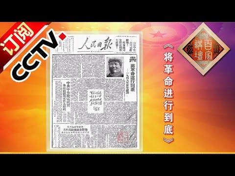 《百家讲坛》 20160704 《党史故事100讲》之两个务必 进京赶考 | CCTV