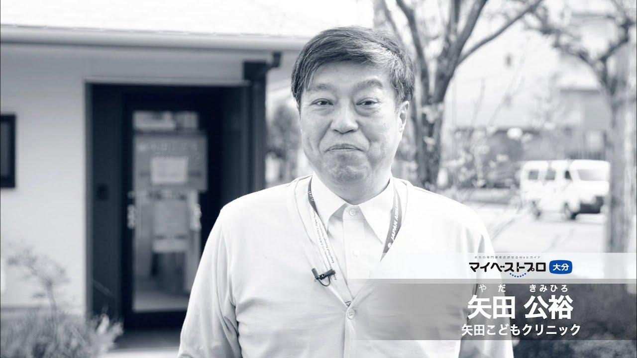 矢田公裕プロ