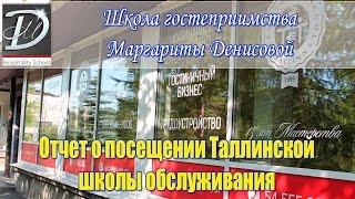 Фото отчет о посещении Таллинской школы обслуживания(, 2014-08-18T07:35:19.000Z)