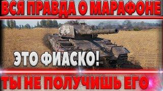 ВСЯ ПЕЧАЛЬНАЯ ПРАВДА О МАРАФОНЕ НА ПРЕМИУМ ТАНК WOT ОТ WG! БАЙТ НА ДОНАТ ИЛИ ХАЛЯВА В world of tanks