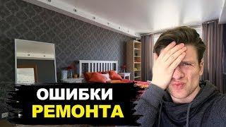 тОП-7 Ошибок Допущенных При Ремонте Квартиры