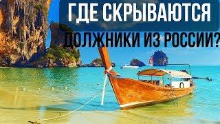 Смотреть видео Где скрываются должники из России? онлайн