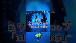 演楽表現集団 飛花〜Hibana〜ワークショップPV