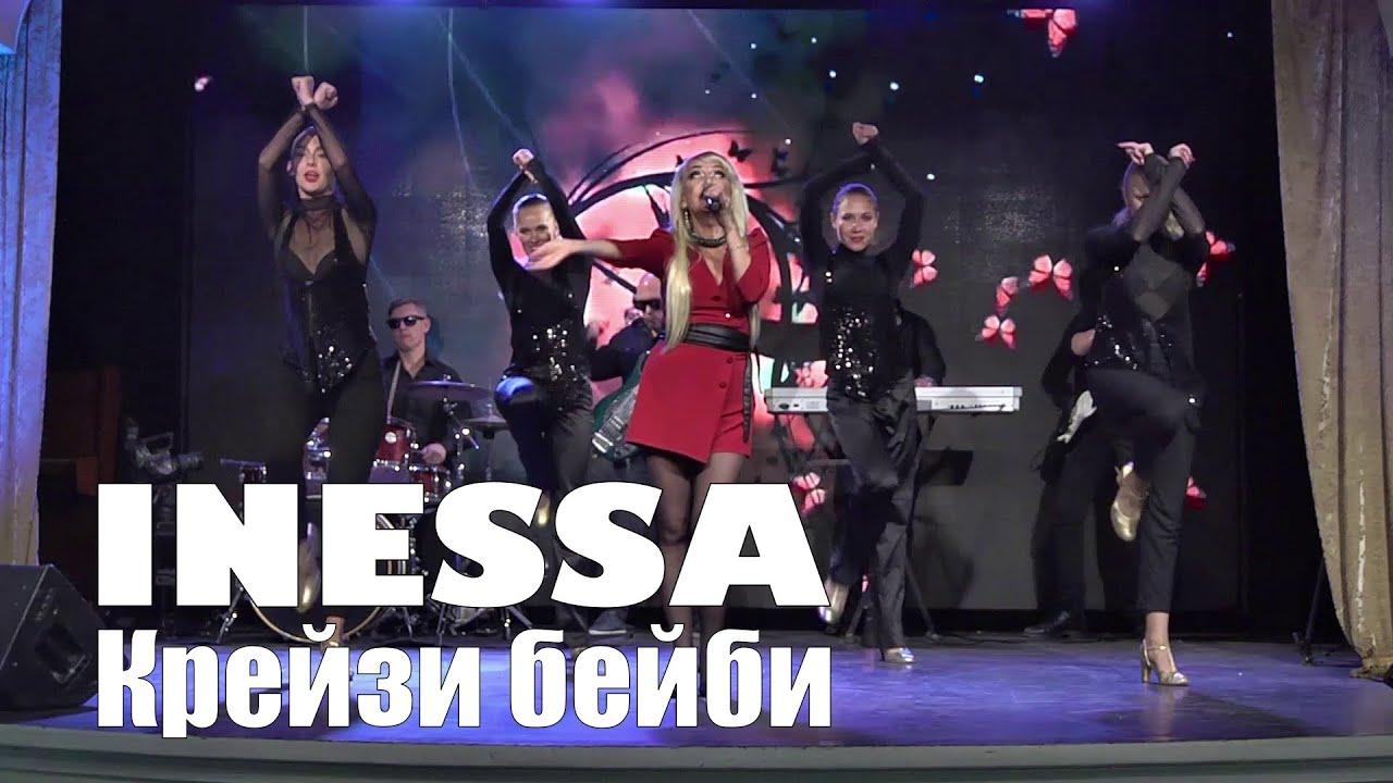 Inessa - Крейзи бейби